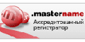 (Russian) mastername